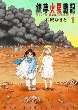 銃夢火星戦記(1)-電子書籍
