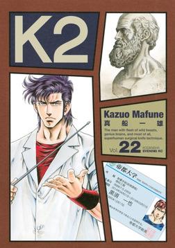 K2(22)-電子書籍