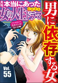 本当にあった女の人生ドラマ男に依存する女 Vol.55
