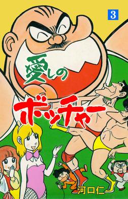 愛しのボッチャー 3-電子書籍