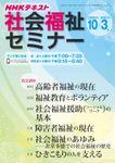 NHK 社会福祉セミナー 2020年10月~2021年3月