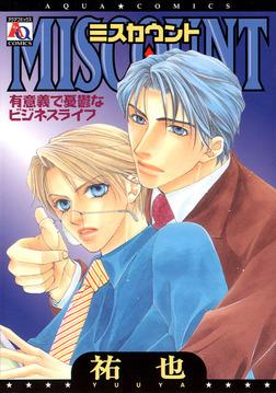 MISCOUNT~有意義で憂鬱なビジネスライフ~-電子書籍