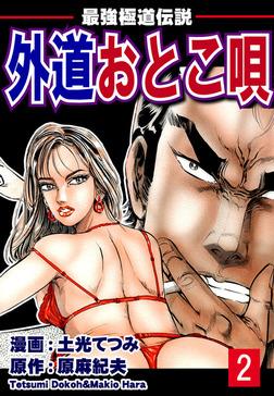 最強極道伝説 外道おとこ唄(2)-電子書籍