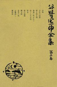 谷崎潤一郎全集〈第2巻〉