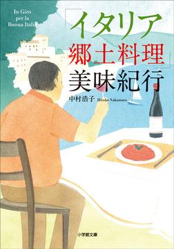 「イタリア郷土料理」美味紀行-電子書籍
