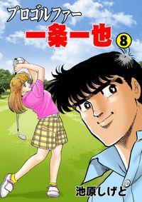 プロゴルファー一条一也 8