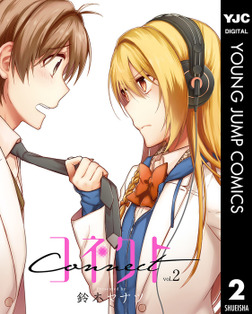 コネクト 2-電子書籍