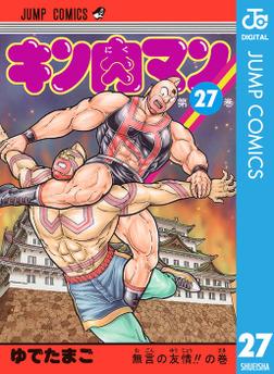 キン肉マン 27-電子書籍