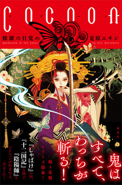 Cocoon 修羅の目覚め-電子書籍
