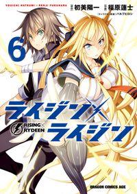 ライジン×ライジン RISING×RYDEEN(6)【電子特別版】