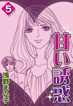 甘い誘惑 (5)-電子書籍
