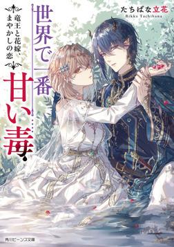 世界で一番甘い毒 竜王と花嫁、まやかしの恋-電子書籍