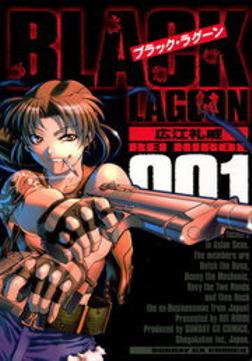 ブラック・ラグーン(1)-電子書籍