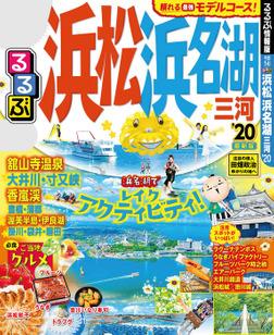 るるぶ浜松 浜名湖 三河'20-電子書籍