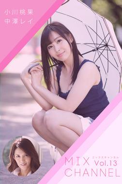 MIX CHANNEL Vol.13 / 小川桃果&中澤レイ-電子書籍