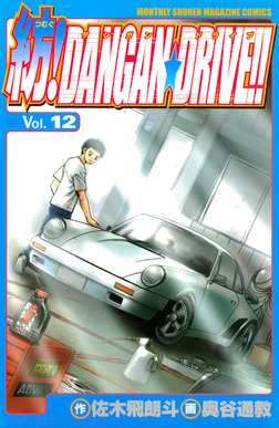 紡!DANGAN☆DRIVE!!(12)-電子書籍