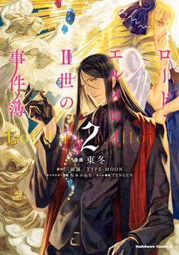 ロード・エルメロイII世の事件簿 (2)【BOOK☆WALKER限定版】-電子書籍