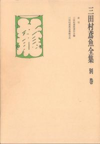 三田村鳶魚全集〈別巻〉