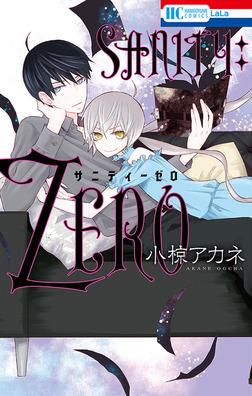 SANITY:ZERO-電子書籍