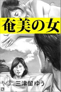 奄美の女(スコラマガジン)