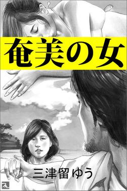 奄美の女-電子書籍