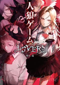 人狼ゲーム LOVERS-電子書籍