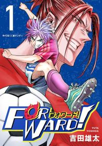 Forward!-フォワード!- 世界一のサッカー選手に憑依されたので、とりあえずサッカーやってみる。(1)