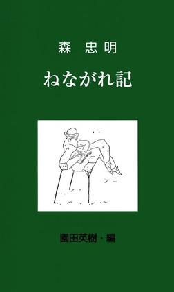 ねながれ記-電子書籍