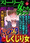 ストーリーな女たち ブラックドロ沼しくじり女 Vol.34