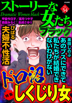 ストーリーな女たち ブラックドロ沼しくじり女 Vol.34-電子書籍