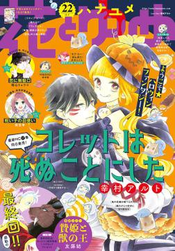 【電子版】花とゆめ 22号(2020年)-電子書籍