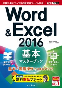 できるポケット Word&Excel 2016 基本マスターブック