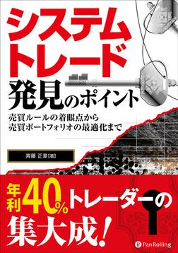 システムトレード発見のポイント ──売買ルールの着眼点から売買ポートフォリオの最適化まで-電子書籍