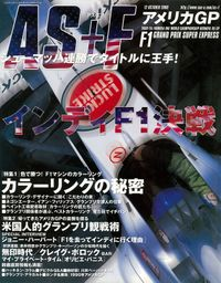 AS+F(アズエフ)2000 Rd15 アメリカGP号