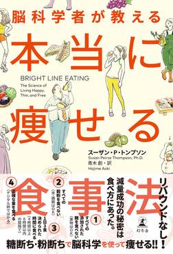 脳科学者が教える 本当に痩せる食事法-電子書籍
