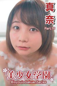 美少女学園 真奈 Part.16
