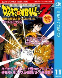 ドラゴンボールZ アニメコミックス 11 超戦士撃破!! 勝つのはオレだ
