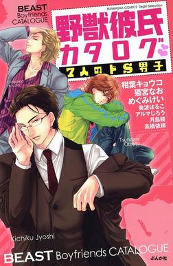 野獣彼氏カタログ 7人のドS男子-電子書籍