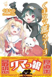 くま クマ 熊 ベアー 3【電子版特典付】