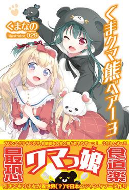 くま クマ 熊 ベアー 3【電子版特典付】-電子書籍