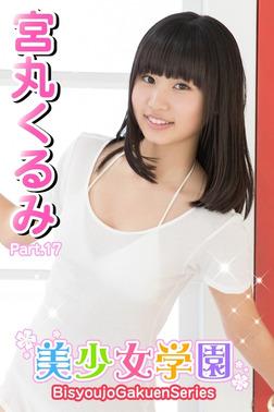 美少女学園 宮丸くるみ Part.17-電子書籍