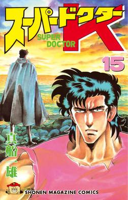 スーパードクターK(15)-電子書籍