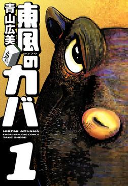 東風のカバ (1)-電子書籍