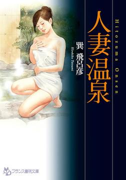 人妻温泉-電子書籍