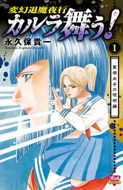 カルラ舞う! 聖徳太子の呪術編 1-電子書籍