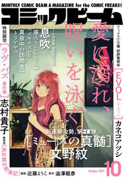 【電子版】月刊コミックビーム 2021年10月号-電子書籍