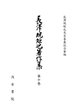 長澤規矩也著作集10 漢籍解題 2(戦後篇)-電子書籍