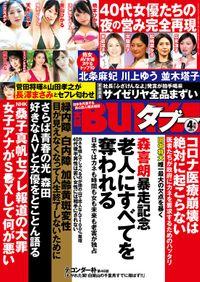 実話BUNKAタブー2021年4月号