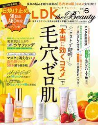LDK the Beauty (エル・ディー・ケー ザ ビューティー)2021年6月号