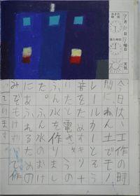 TALKEN絵日記55冊目